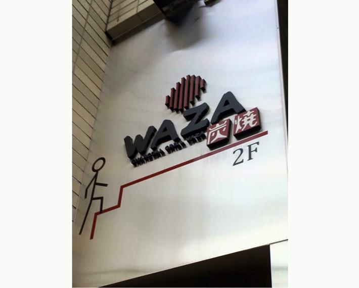 炭焼ダイニングWAZAのイメージ写真