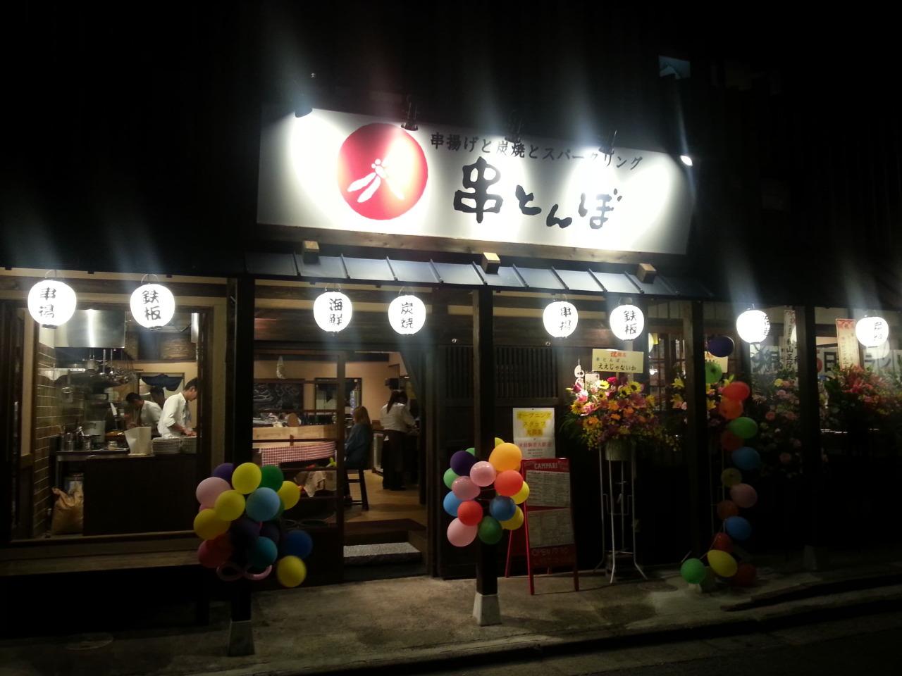 串とんぼ 勝田店のイメージ写真