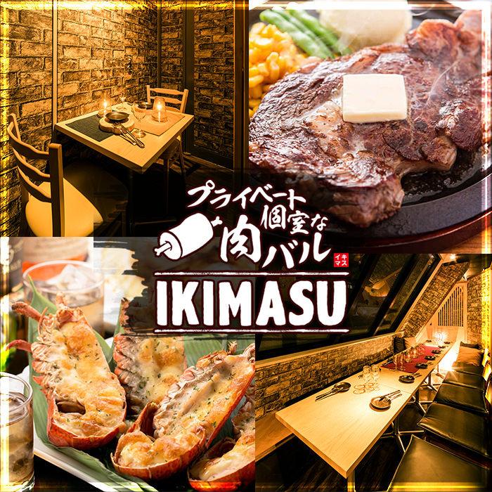プライベート個室な肉バル Ikimasu~イキマス~ 大門のイメージ写真