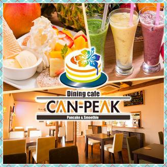 新潟/三条/新津_Dining cafe CAN-PEAK ~キャンピーク~_写真