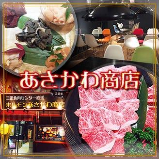 あさかわ商店 ホルモン食堂のイメージ写真