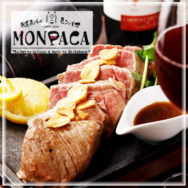 秋葉原 肉バル個室 モンパカのイメージ写真
