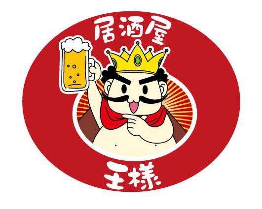 居酒屋 王様のイメージ写真