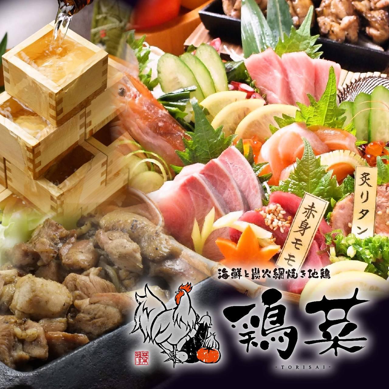 海鮮と網焼き地鶏 鶏菜(とりさい) 静岡駅店のイメージ写真