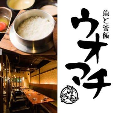 太融寺/南森町/北浜_魚と釜飯 ウオマチ_写真1