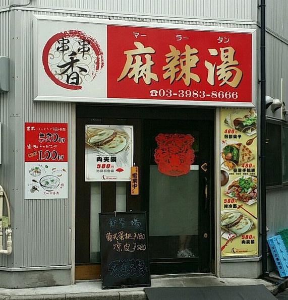 串串香麻辣湯 池袋北口店のイメージ写真