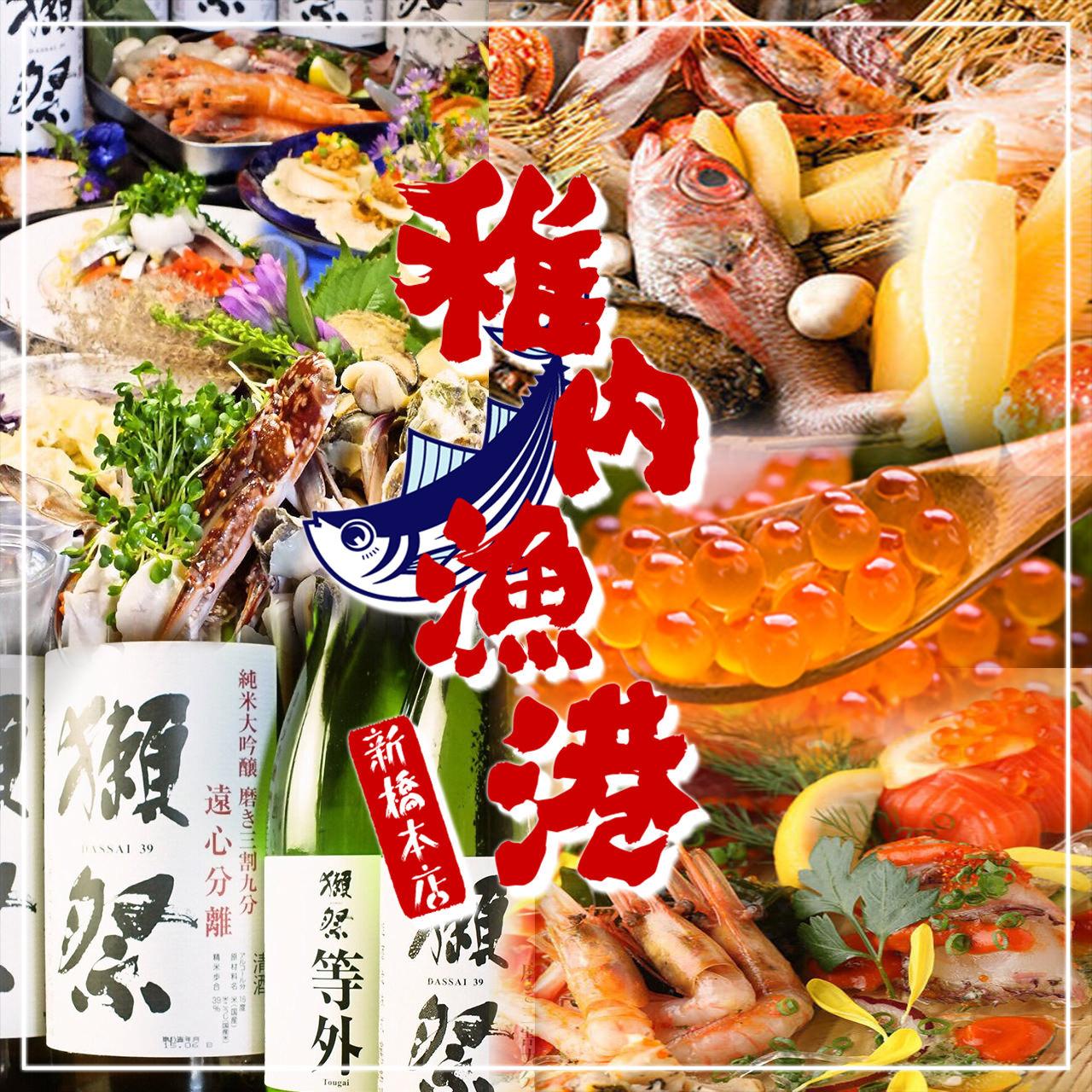 丸呑 稚内漁港 新橋本店のイメージ写真