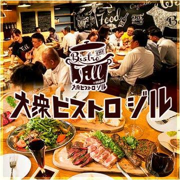 大衆 ビストロ 煮ジル 五反田店のイメージ写真