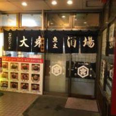 大衆魚太酒場のイメージ写真