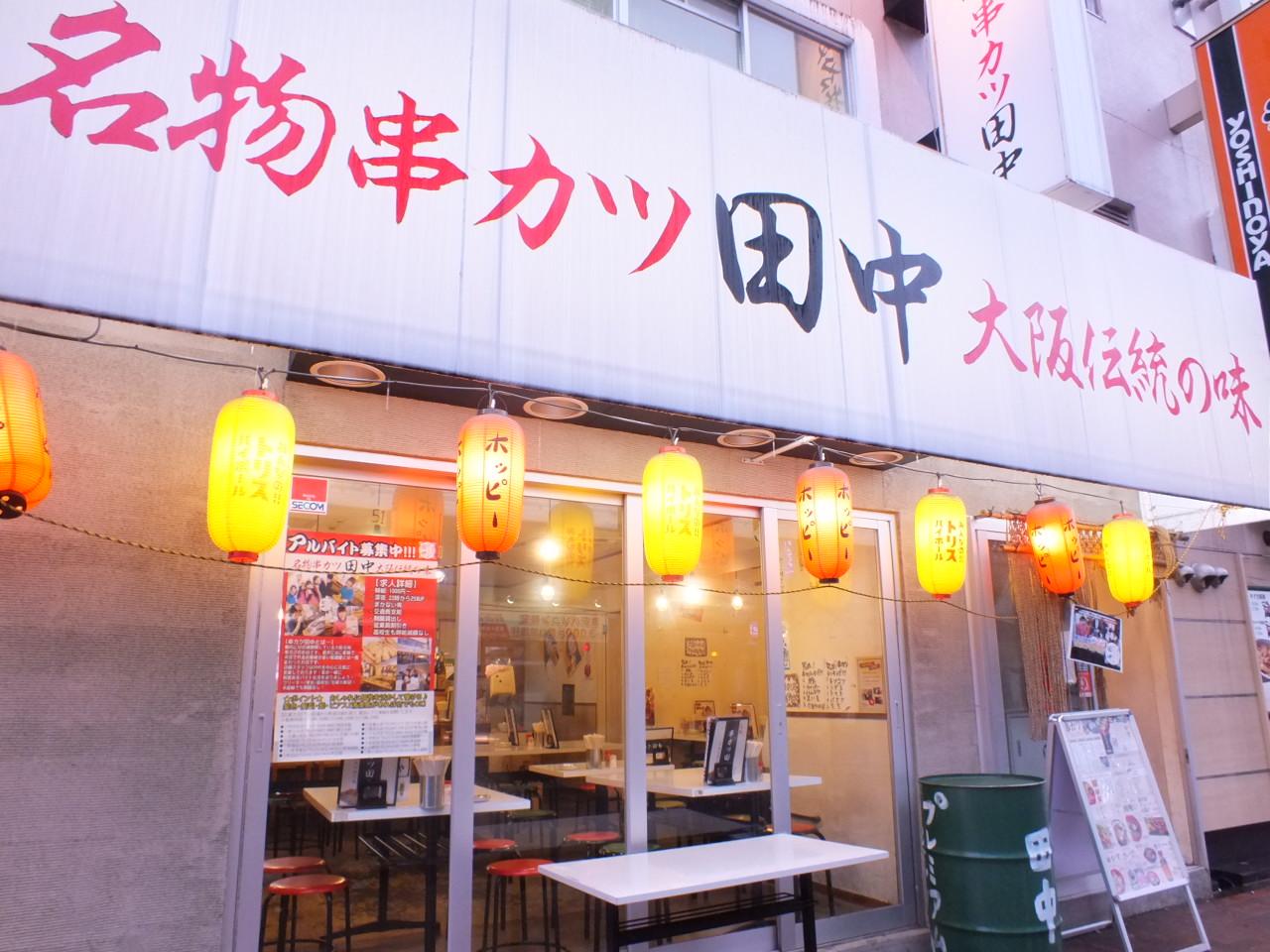 新宿_串カツ田中 新宿三丁目店_写真2