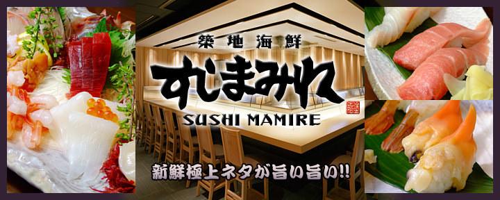 築地海鮮寿司 すしまみれ 浅草店のイメージ写真