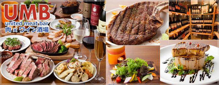 肉×ワイン ユナイテッドミートバルのイメージ写真
