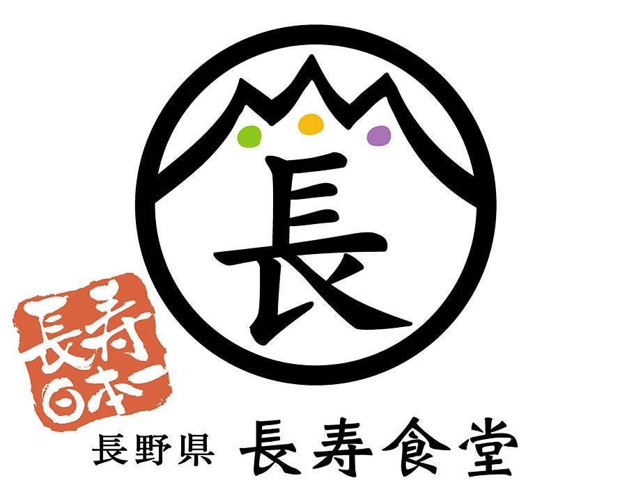 長野県長寿食堂のイメージ写真