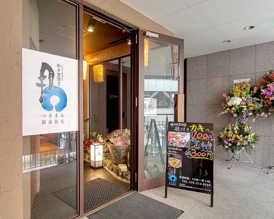 刺身居酒屋 月○ 新市街店のイメージ写真