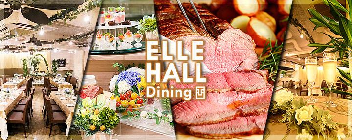ELLE HALL Diningのイメージ写真