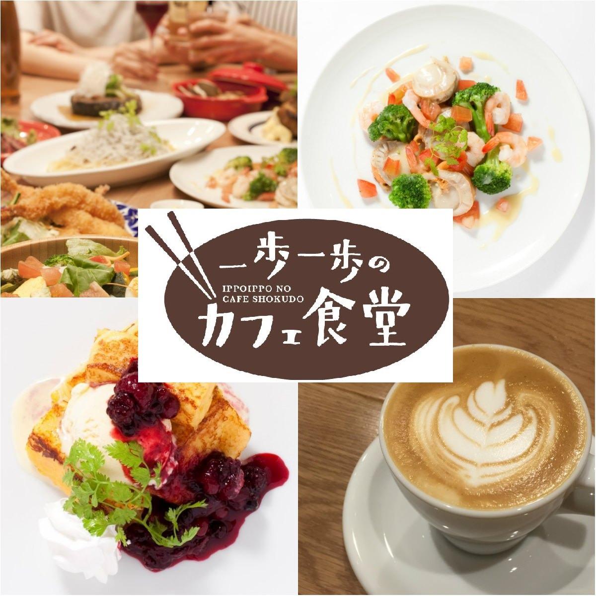 一歩一歩のカフェ食堂のイメージ写真