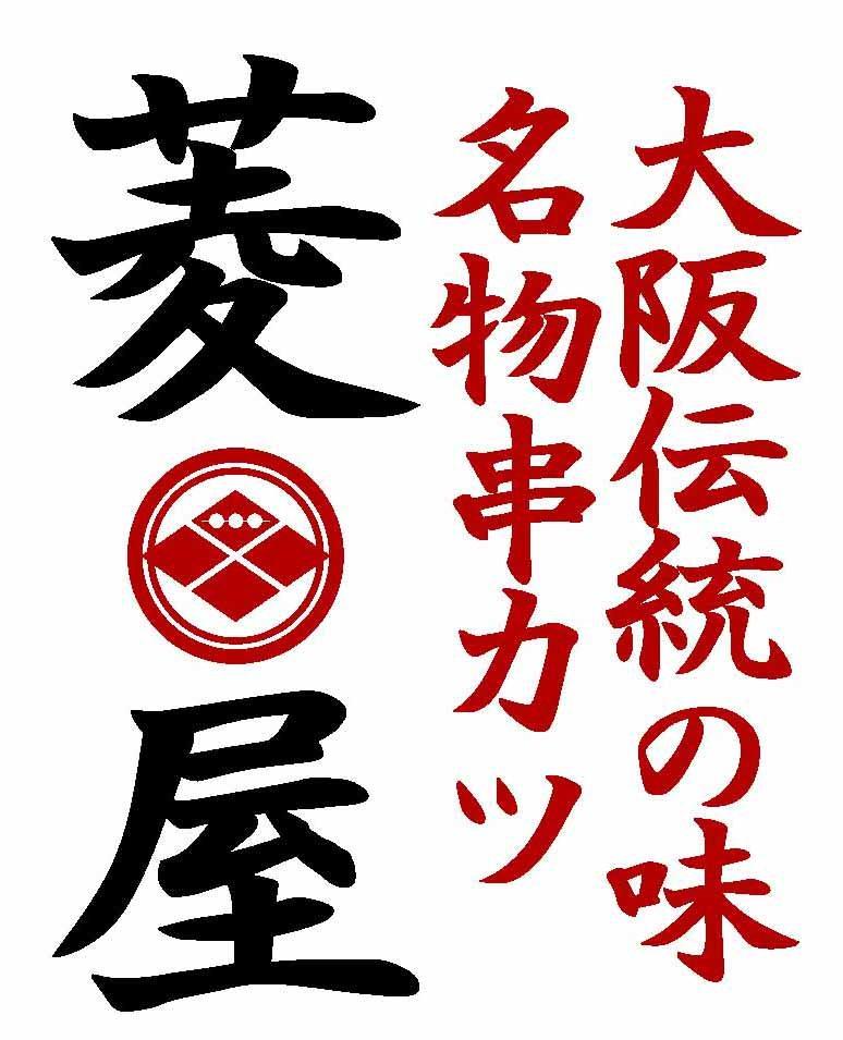 名物串カツ 菱屋のイメージ写真