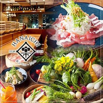 鎌倉野菜とせいろ蒸し居酒屋 HANAICHIのイメージ写真