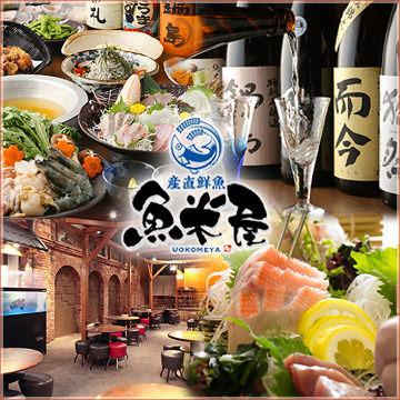 産直鮮魚 魚米屋のイメージ写真