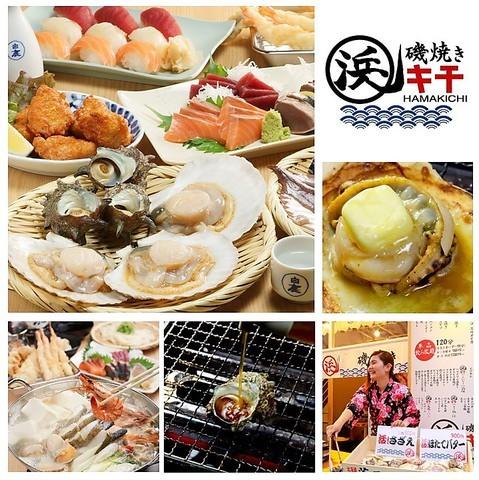 磯焼き 浜キチ 茶屋町店のイメージ写真