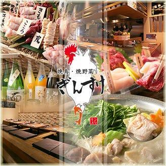 中津/大淀_焼鳥と焼野菜 ぎんすけ 中津店_写真