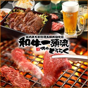 和牛一頭流 焼肉どうらく 鶴ヶ峰店のイメージ写真