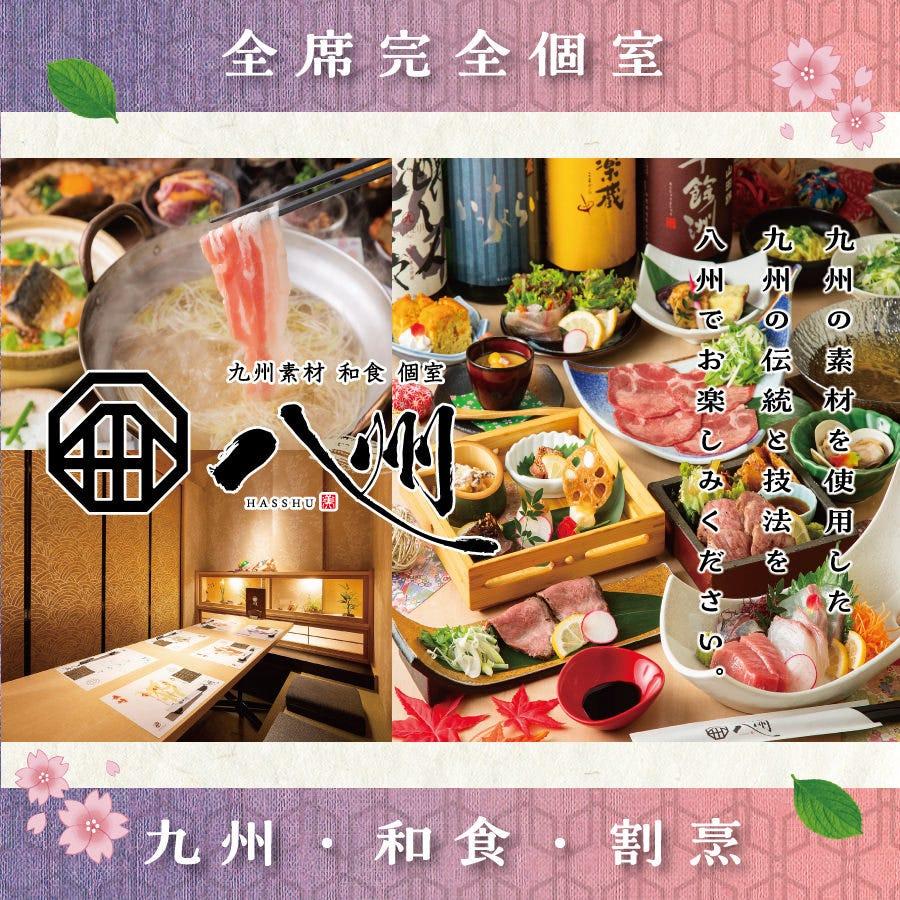 全席個室 居酒屋 九州和食 八州 長崎思案橋店のイメージ写真