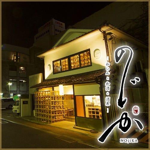 のじか ~ 和いん と 和酒 と 酒菜 ~のイメージ写真