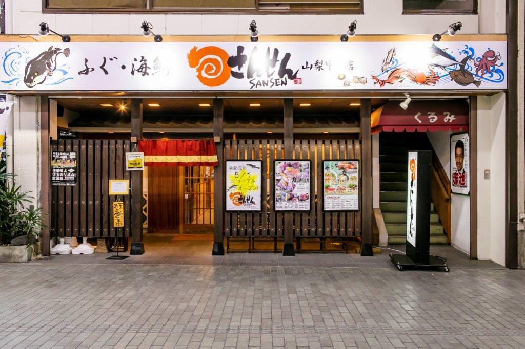 Genpin, Yamanashi Kofu image