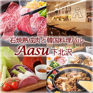 三軒茶屋/下北沢_石焼熟成肉と韓国料理バル Aasu 下北沢_写真