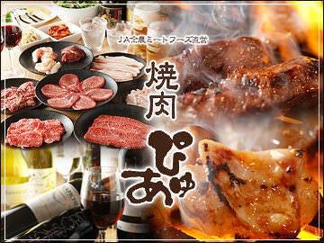 JA全農ミートフーズ直営 焼肉 ぴゅあ 品川店のイメージ写真