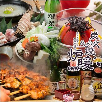 炭火焼 炉暖 新大阪東口店のイメージ写真