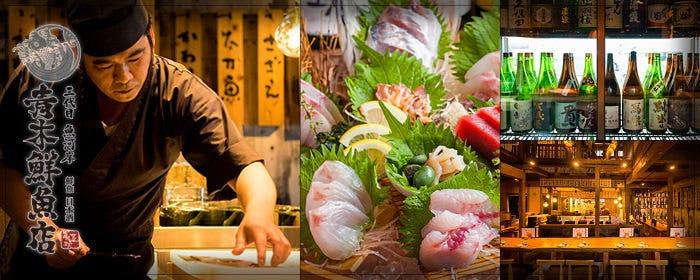 三代目 魚河岸 青木鮮魚店 鶴屋町店のイメージ写真