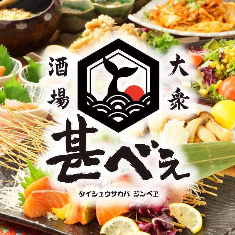 個室 泳ぎイカ 九州うまか 北浜駅前店のイメージ写真