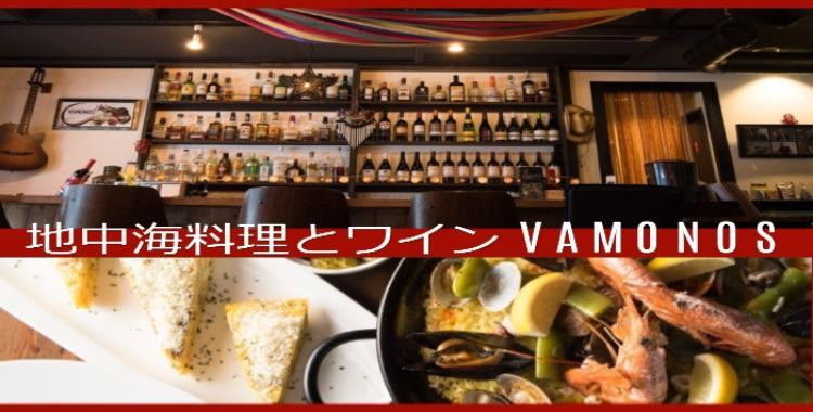 地中海料理とワイン VAMONOS (バモノス)のイメージ写真