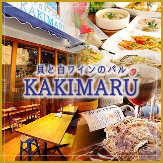 貝と白ワインのバル KAKIMARU 七条店のイメージ写真