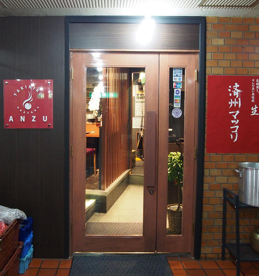 焼肉あんず赤坂のイメージ写真