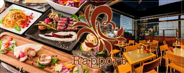 ビストロ&バル ラポールのイメージ写真