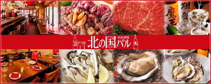 北海道直送生牡蠣&肉バル 北の国バル 赤羽店のイメージ写真