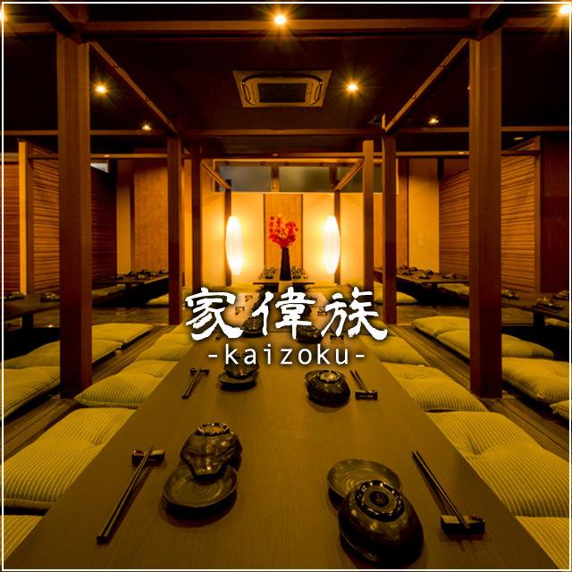個室居酒屋 家偉族 立川本店のイメージ写真