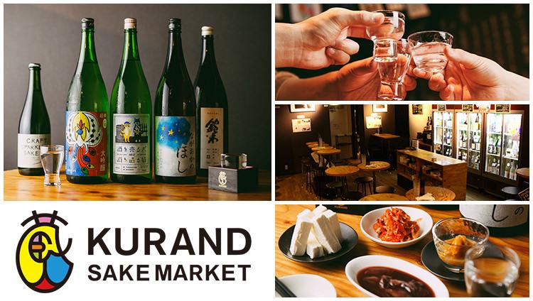 日本酒飲み放題専門店 KURAND SAKE MARKET 渋谷店のイメージ写真