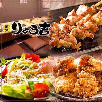 酉屋 りょう吉 八幡浜店のイメージ写真