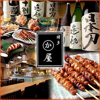 博多 かわ屋 大井町店のイメージ写真