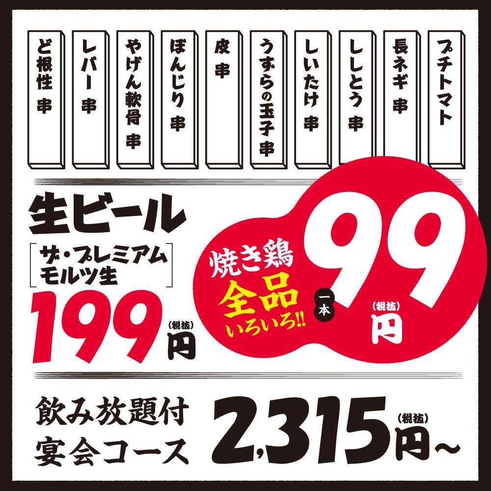 てけてけ 日本橋コレド裏通り店のイメージ写真