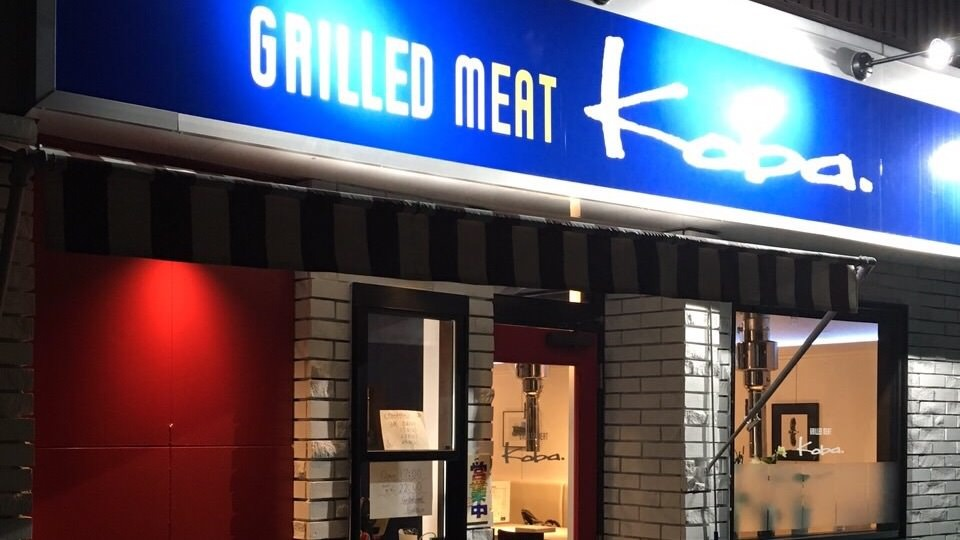 GRILLED MEAT Koba.のイメージ写真