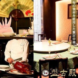 秋葉原/御茶ノ水/神田_完全個室と北京ダック 盤古殿 秋葉原店_写真