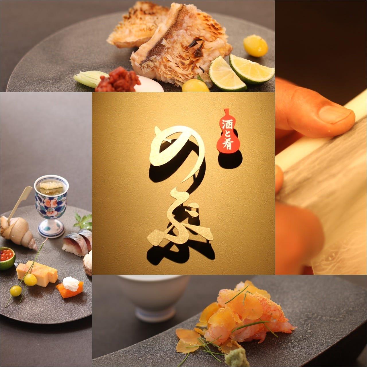 新潟/三条/新津_酒と肴 のぶ_写真