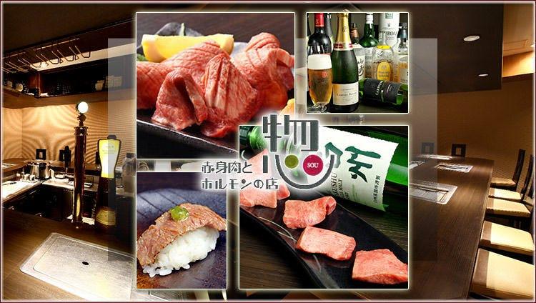 カウンター席焼肉専門 惣のイメージ写真