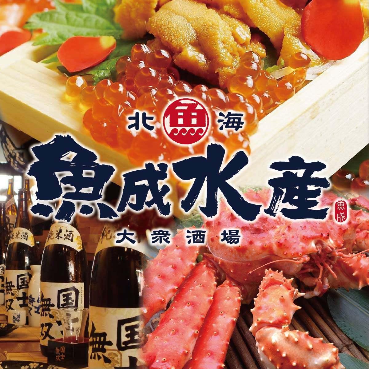 太融寺/南森町/北浜_個室 北海道 魚成水産_写真