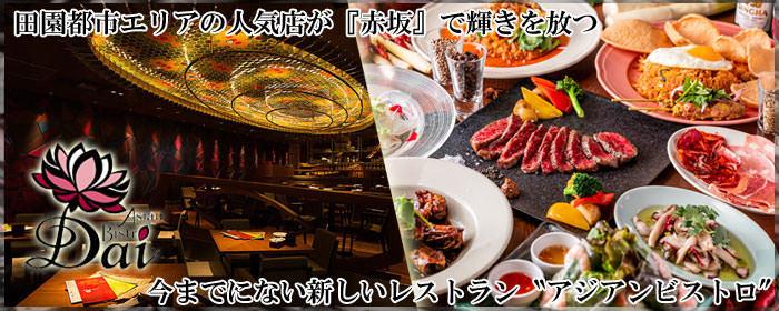 アジアンビストロ Dai 赤坂【東京ガーデンテラス】のイメージ写真